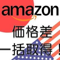 日米Amazonの価格差を一括で取得するツール【輸出入ビジネスにおススメ】