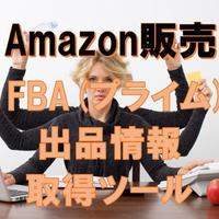 AmazonFBA(プライム)出品情報一括取得ツール【戦略的仕入れ・値決めで利益を最大化!】