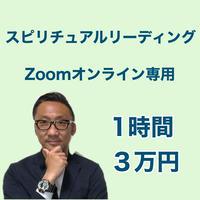 スピリチュアルリーディング Zoomオンライン 1時間