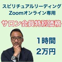 スピリチュアルリーディング サロン会員限定 Zoomオンライン 1時間