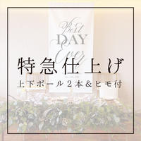 《特急仕上げ》ポール&ヒモ付【ウェディングフラッグ】大サイズ(生成り)/26 design