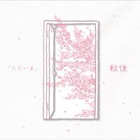 1st Album 『ただいま』