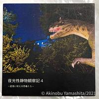写真家・山下晃伸フォトブック「夜光性静物観察記4〜星夜に吠える恐竜たち〜」