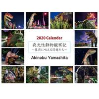 2020年 山下晃伸「夜光性静物観察記」カレンダー