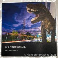 写真家・山下晃伸フォトブック「夜光性静物観察記6〜星夜に吠える恐竜たち〜」