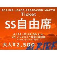 2021WEリーグプレシーズンマッチ VSノジマステラ神奈川相模原【SS自由席 大人¥2500】