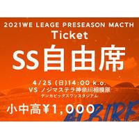 2021WEリーグプレシーズンマッチ VSノジマステラ神奈川相模原【SS自由席 小中高¥1000】
