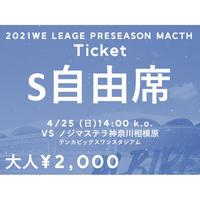 2021WEリーグプレシーズンマッチ VSノジマステラ神奈川相模原【S自由席 大人¥2000】