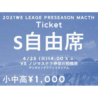 2021WEリーグプレシーズンマッチ VSノジマステラ神奈川相模原【S自由席 小中高¥1000】
