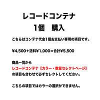 【1個購入】レコードコンテナ・お支払い専用ページ