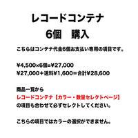 【6個購入】レコードコンテナ・お支払い専用ページ