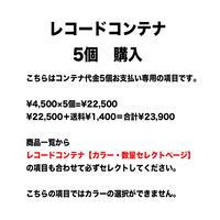 【5個購入】レコードコンテナ・お支払い専用ページ