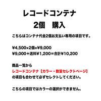 【2個購入】レコードコンテナ・お支払い専用ページ