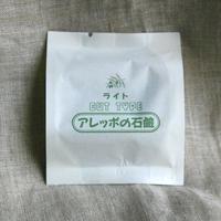 アレッポの石鹸ライト カットタイプ_紙包装