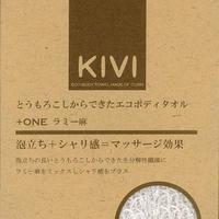 KIVIボディタオル +ONE ラミー麻