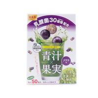 レインボー青汁 ブドウ 乳酸菌 2個セット