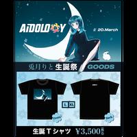 兎月りと  2021年生誕Tシャツ