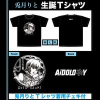 兎月りと 2020年生誕Tシャツ(着用チェキ(サイン入)付)