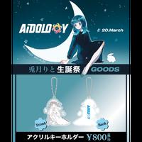 兎月りと  2021年生誕アクリルキーホルダー