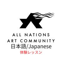 【日本語/Japanese】オンラインクラス・チケット 体験レッスン(20分)
