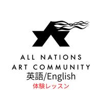 【英語/English】オンラインクラス・チケット 体験レッスン(20分)
