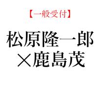 松原 隆一郎 × 鹿島 茂 スペシャル読書対談公開収録