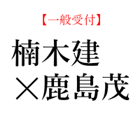 楠木 建 × 鹿島 茂 スペシャル読書対談公開収録