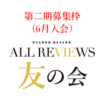 「ALL REVIEWS 友の会」第2期募集枠(6月入会)