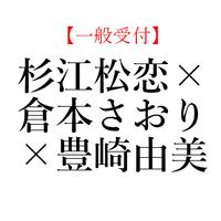 杉江松恋×倉本さおり×豊崎由美「あのとき紹介したかった本 2019」