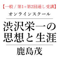 [一般 / 第1+第2回通し受講]オンラインスクール 鹿島茂「渋沢栄一の思想と生涯」