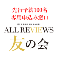 「ALL REVIEWS 友の会」第1期(先行予約100名専用申込み窓口)