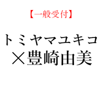 トミヤマユキコ×豊崎由美 スペシャル読書対談