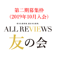 「ALL REVIEWS 友の会」第2期募集枠(2019年10月入会)