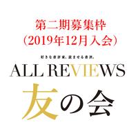 「ALL REVIEWS 友の会」第2期募集枠(2019年12月入会)