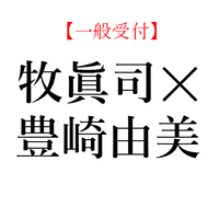 牧 眞司×豊崎 由美 スペシャル読書対談