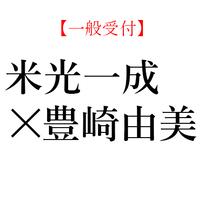 米光一成×豊崎由美 スペシャル読書対談