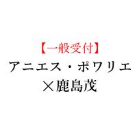 アニエス・ポワリエ × 鹿島 茂 スペシャルトーク