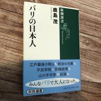 【鹿島茂講演会チケット付き】鹿島茂『パリの日本人』(新潮社)