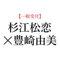 杉江 松恋×豊崎 由美 スペシャル読書対談公開収録
