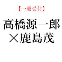 高橋源一郎×鹿島茂  スペシャル読書対談―加藤典洋『9条入門』を読む―