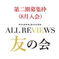「ALL REVIEWS 友の会」第2期募集枠(8月入会)