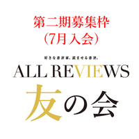 「ALL REVIEWS 友の会」第2期募集枠(7月入会)