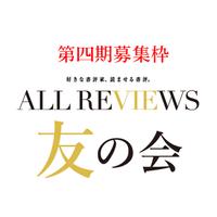 「ALL REVIEWS 友の会」第4期募集枠(2021年2月)