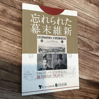【鹿島茂講演会チケット付き】『忘れられた幕末維新』