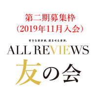 「ALL REVIEWS 友の会」第2期募集枠(2019年11月入会)