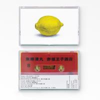 東郷清丸 Single「サンキスト」カセットテープ