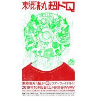 東郷清丸「超ドQ」ツアーファイナル チケット