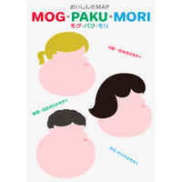 おいしん坊マップ「MOG・PAKU・MORI」