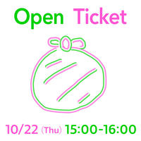 [10/22 15:00〜16:00] Allright Store Open Day 入場チケット