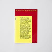 高田唯 上海個展カタログ